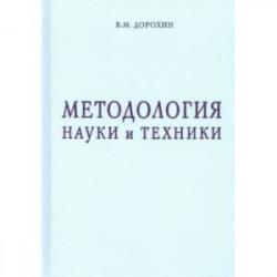 Методология науки и техники