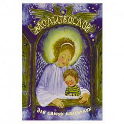 Молитвослов для самых маленьких