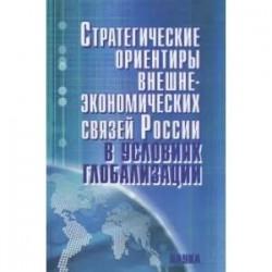 Стратегические ориентиры внешнеэкономических связей России в условиях глобализации