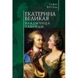 Екатерина Великая. Владычица Тавриды