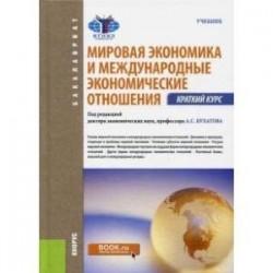 Мировая экономика и международные экономические отношения. Краткий курс (для бакалавров)