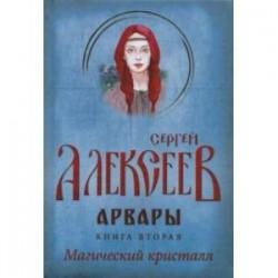 Арвары. Книга 2. Магический кристалл