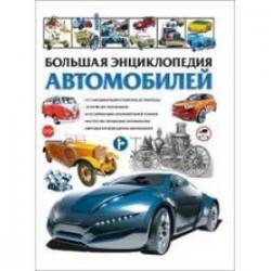 Большая энциклопедия автомобилей