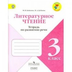 Литературное чтение. 3 класс. Тетрадь по развитию речи. ФГОС