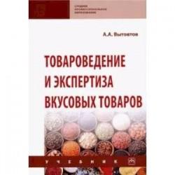 Товароведение и экспертиза вкусовых товаров. Учебник