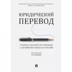 Юридический перевод. Учебное пособие по переводу с английского языка на русский