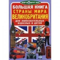 Большая книга. Страны мира. Великобритания. Для любознательных взрослых и детей. Завязкин О.В.