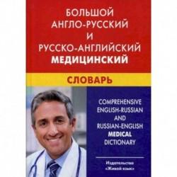 Большой англо-русский и русско-английский медицинский словарь. Свыше 110 000 терминов, сочетаний, эквивалентов и