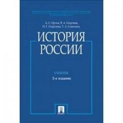 История России. Учебник (с иллюстрациями)