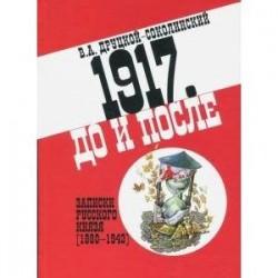 1917.До и после.Записки русского князя (1880-1943)