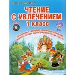 Чтение с увлечением. 1 класс. Интегрированный образовательный курс. Методическое пособие. ФГОС (+CD)
