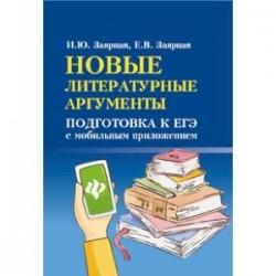 Новые литературные аргументы: подготовка к ЕГЭ