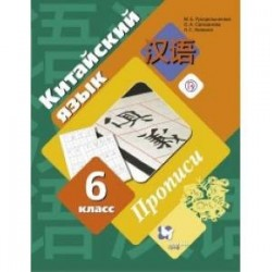 Китайский язык. Второй иностранный язык. 6 класс. Прописи. ФГОС