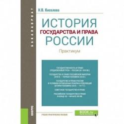 История государства и права России. Практикум. Учебно-практическое пособие