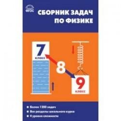 Сборник задач по физике. 7–9 классы