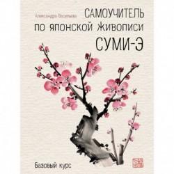 Самоучитель по японской живописи суми-э (базовый курс)
