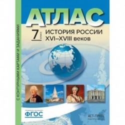 Атлас+к/к 7кл История России 16-18вв