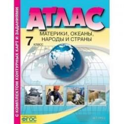 Атлас с комплектом контурных карт. 7 класс. Материки, океаны, народы и страны. ФГОС