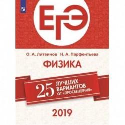 ЕГЭ-2019. Физика. 25 лучших вариантов