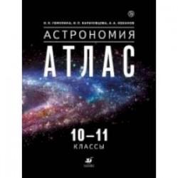 Астрономия. 10-11 класс. Атлас