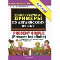 Английский язык. Тренировочные примеры к любому школьному учебнику. Present Simple. ФГОС