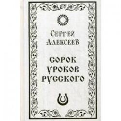 Сорок (40) уроков русского. Роман-эссе. Алексеев С.Т.