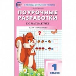 Математика 1 кл [к УМК Дорофеева.Перспектива]