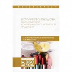 История производства масложировой и парфюмерно-косметической продукции. Учебное пособие