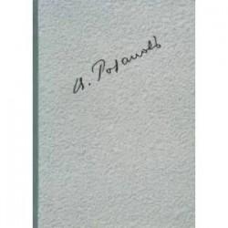 Полное собрание сочинений в 35 томах. Том 4. О писательстве и писателях. Статьи 1908-1911 гг.