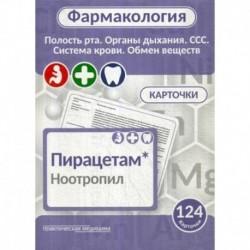 Фармакология. Полость рта, органы дыхания, ССС, система крови, обмен веществ. Карточки (124 шт.)