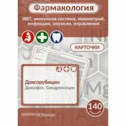 Фармакология. ЖКТ, иммунная система, миометрий, инфекции, опухоли, отравления. Карточки (140 шт.)