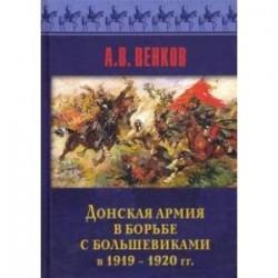 Донская армия в борьбе с большевиками и 1919-1920 гг.