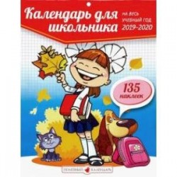 Календарь школьника на 2019-2020 учебный год