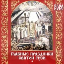 Главные праздники Святой Руси