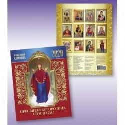 Православный календарь 'Пресвятая Богородица, спаси нас!' на 2020 год