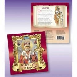 Православный календарь 'Помоги мне, отче Николае!' на 2020 год