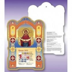 Православный календарь 'Покров Пресвятой Богородицы' на 2020 год