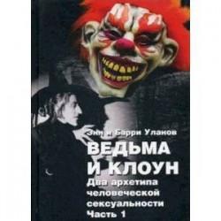Ведьма и клоун. Часть 1: Два архетипа человеческой сексуальности
