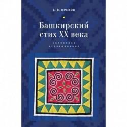 Башкирский стих ХХ века. Корпусное исследование