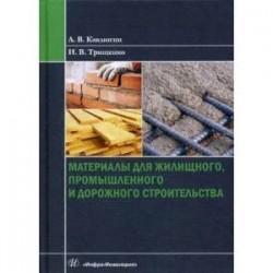 Материалы для жилищного, промышленного и дорожного строительства. Учебное пособие
