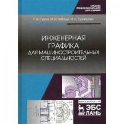 Инженерная графика для машиностроительных специальностей. Учебник