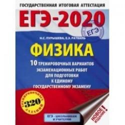 ЕГЭ-2020. Физика. 10 тренировочных вариантов экзаменационных работ