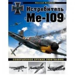 Истребитель 'Ме-109'. Совершенное оружие Люфтваффе