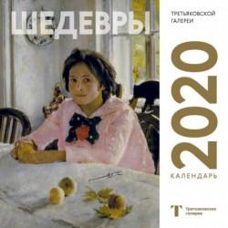Третьяковская галерея. Серов. Календарь настенный на 2020 год