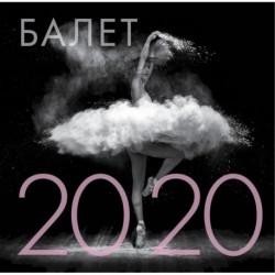 Балет. Календарь настенный на 2020 год