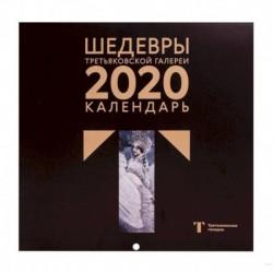 Третьяковская галерея. Врубель. Календарь настенный на 2020 год