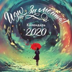 Иди за мечтой. Календарь настенный на 2020 год
