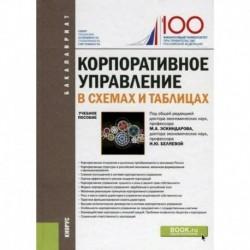 Корпоративное управление. В схемах и таблицах (бакалавриат). Учебное пособие