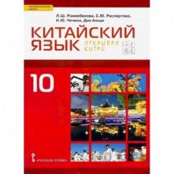 Китайский язык. 10 класс. Учебник. Второй иностранный язык. Базовый уровень