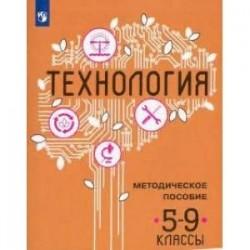Технология. 5-9 классы. Методическое пособие